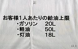 静岡のあるガソリンスタンドの給油量制限の張り紙