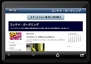 iPhone用の Firefox Home