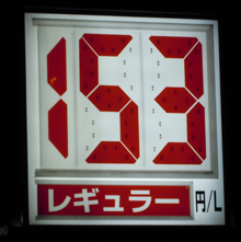 静岡のあるガソリンスタンドの2011.03.29 レギュラーガソリンの表示価格
