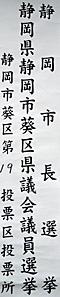 静岡市長選挙 静岡県静岡市葵区県議会議員選挙の投票所の看板
