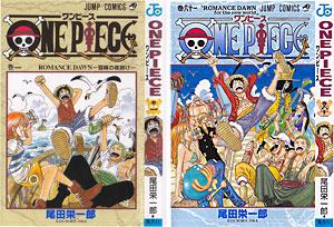ワンピース/尾田栄一郎 巻1と巻61の表紙<br />