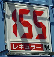 静岡のあるガソリンスタンドの2011.04.24 レギュラーガソリンの表示価格