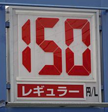 静岡のあるガソリンスタンドの2011.06.05 レギュラーガソリンの表示価格