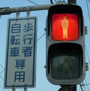「 歩行者・自転車専用」の表示がある歩行者用信号機