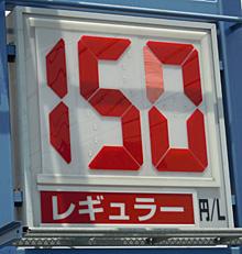 静岡のあるガソリンスタンドの2011.07.03 レギュラーガソリンの表示価格