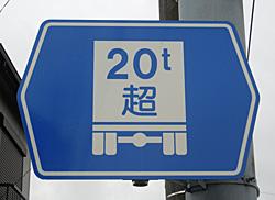 総重量限度緩和指定道路