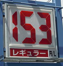 静岡のあるガソリンスタンドの2011.0806 レギュラーガソリンの表示価格