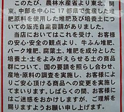 静岡市葵区のホームセンターの一部堆肥などの販売自粛の表示