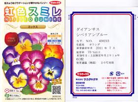 パンジー「虹色スミレ」とダイアンサス「シベリアンブルー」の種子袋