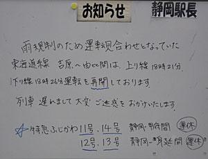 JR静岡駅 東海道本線改札口 2011.08.19 22:20