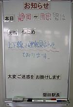 JR磐田駅 2011.08.22 08:05