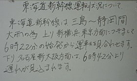 JR静岡駅 東海道新幹線改札口 2011.08.25 06:45