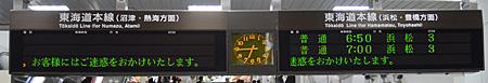 JR静岡駅 東海道本線改札口 2011.08.25 06:45