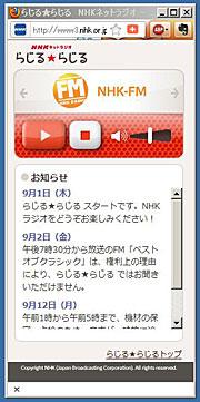 NHKネットラジオ らじる★らじる FM