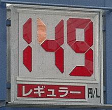 静岡のあるガソリンスタンドの2011.09.02 レギュラーガソリンの表示価格