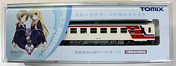 三陸鉄道復興応援特別品 36-100形ディーゼルカーのパッケージ