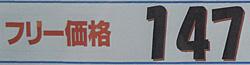 静岡のあるガソリンスタンドの2011.09.23 レギュラーガソリンの表示価格