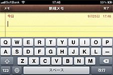 iPhone4の日本語ローマ字入力