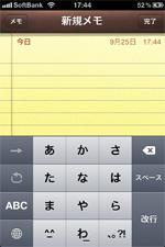 iPhone4の日本語かな入力
