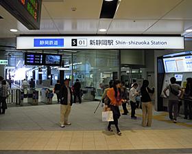 静岡セノバ 1階 新静岡駅改札口
