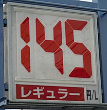 静岡のあるガソリンスタンドの2011.10.15 レギュラーガソリンの表示価格