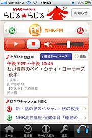 らじる★らじるのFM放送の画面