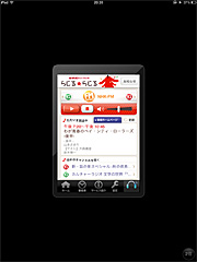 iPad上のiPhone用らじる★らじる