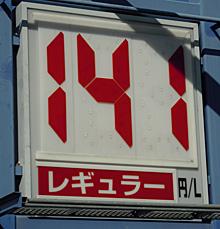 静岡のあるガソリンスタンドの2011.11.13 レギュラーガソリンの表示価格