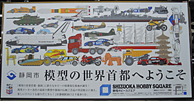 JR静岡駅 6番 東海道新幹線ホーム