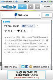 iPhone用のradiko.jp