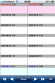 iKoyomi2の2週間表示画面