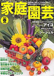 サカタのタネの「家庭園芸 2012 春」」