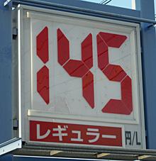 静岡のあるガソリンスタンドの2011.12.10 レギュラーガソリンの表示価格