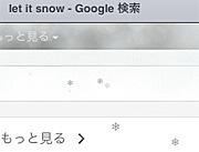 雪がチラチラ降りてきます