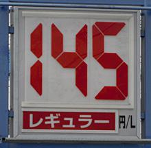 静岡のあるガソリンスタンドの2011.12.23 レギュラーガソリンの表示価格
