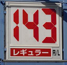 静岡のあるガソリンスタンドの2012.01.09のレギュラーガソリンの表示価格