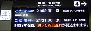 JR掛川駅 東海道新幹線上りホーム 2012.01.26 20:58