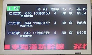 JR掛川駅 東海道新幹線待合室
