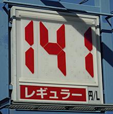 静岡のあるガソリンスタンドの2012.02.04のレギュラーガソリンの表示価格