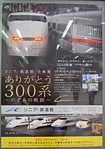 静岡駅の新幹線改札口のそばに貼られた「ありがとう 300系」のポスター