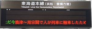 JR静岡駅 東海道本線改札口 2012.02.29 18:50