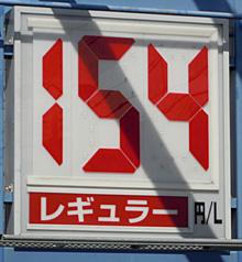 静岡のあるガソリンスタンドの2012.03.11のレギュラーガソリンの表示価格