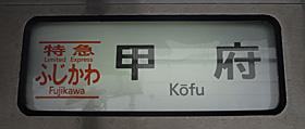 特急ワイドビューふじかわ5号 JR静岡駅2番ホーム