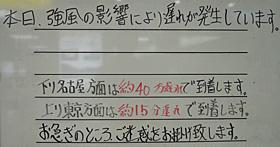 JR掛川駅 新幹線改札口の東海道新幹線の遅延掲示 2012.04.03 19時頃