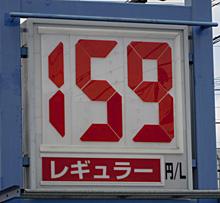 静岡のあるガソリンスタンドの2012.04.15のレギュラーガソリンの表示価格