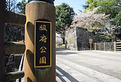 北御門橋の表示はまだ「駿府公園」