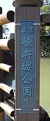 駿府城公園1