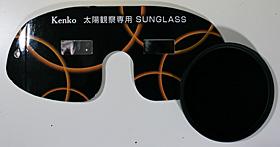 Kenko 太陽観察専用グラス KSG-04とmarmi DHG ND-100000 77mm