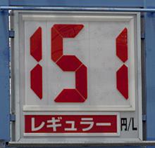 静岡のあるガソリンスタンドの2012.05.20のレギュラーガソリンの表示価格