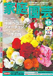 サカタのタネの「家庭園芸 2012 夏秋」